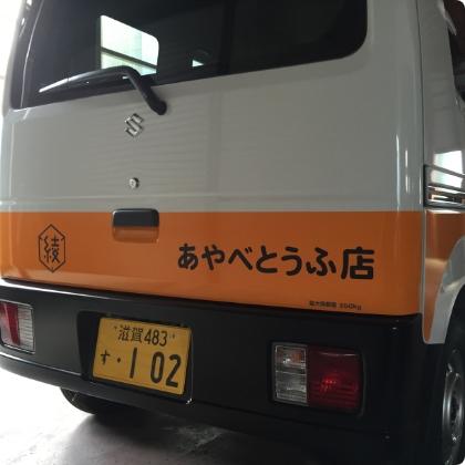 長浜市 看板 アドベン 施工事例 営業車 カーラッピング