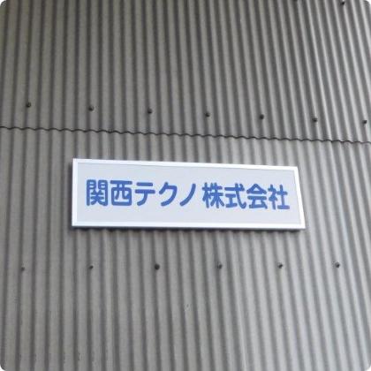 長浜市 看板 アドベン 施工事例 パネル銘板