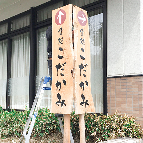 長浜市 看板 アドベン 施工事例 木製看板