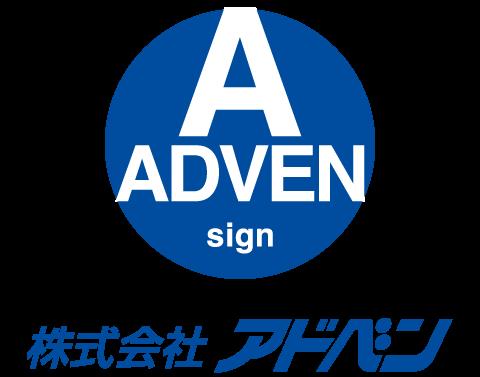 滋賀県の看板屋アドベンです